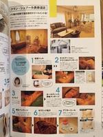 GLITTER 8月号増刊(人気痩身サロン体験ルポ)に掲載されました!!